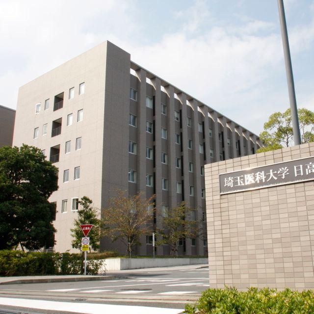 埼玉医科大学